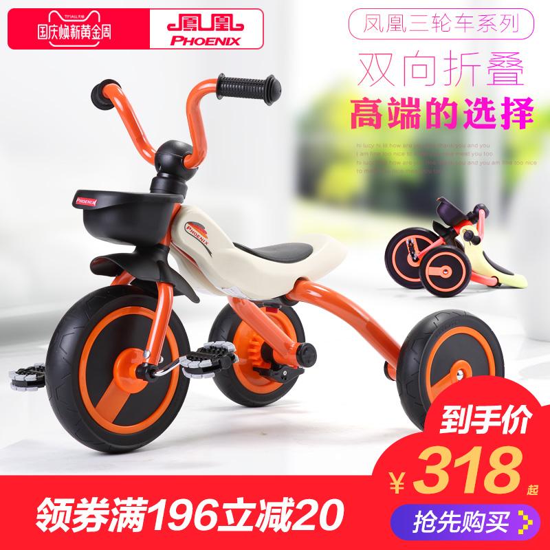 凤凰儿童三轮车2-3-4岁小孩童车宝宝玩具车婴儿脚踏车折叠自行车