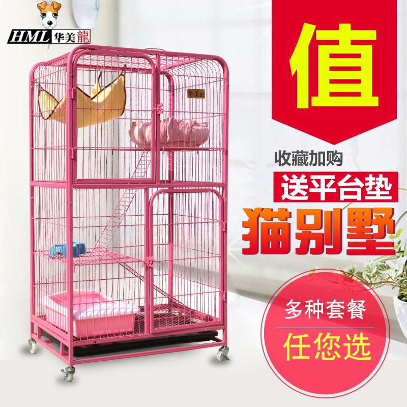 华美龙猫笼子猫别墅特价三层二层大型号猫舍猫屋猫房子小号猫咪笼