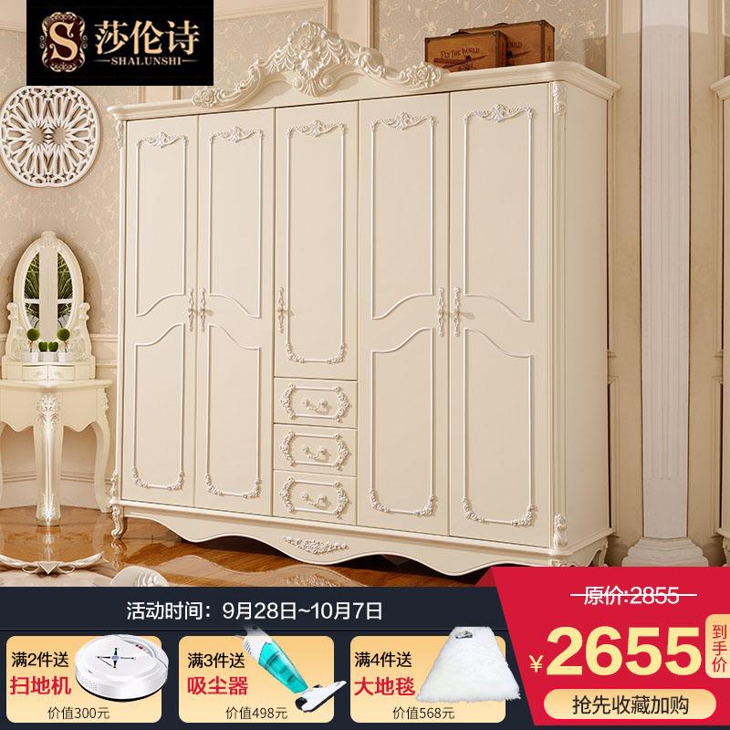 莎伦诗 欧式衣柜法式现代简约收纳白色五门抽屉大衣柜经济型