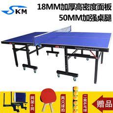 Стол для пинг-понга SKM skm1223