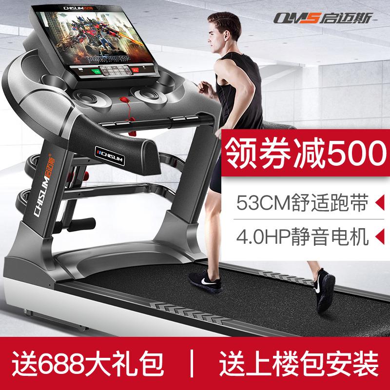 启迈斯R550跑步机家用款 电动多功能家庭超静音彩屏跑步机