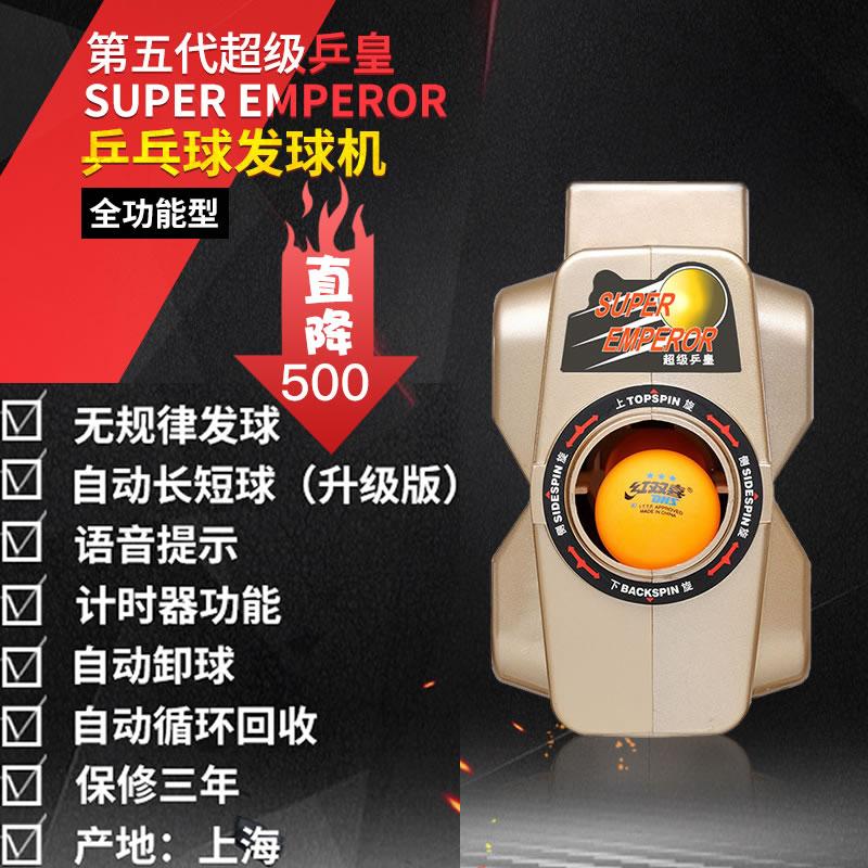 第五代超级乒皇T288-5乒乓球发球机 豪华版正品原超级教练可用40+