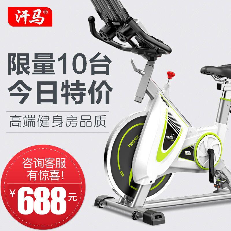 汗马动感单车超静音家用室内健身车器材减肥脚踏式机房运动自行车