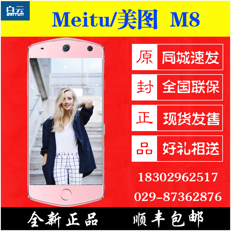Baiyun Digital Meitu / Mito M8 Sailor Moon Kitty Special Edition Beauty Selfie Mobile Phone