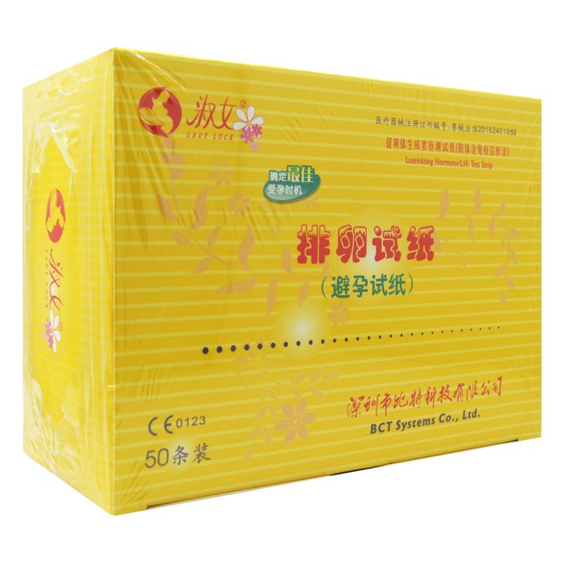 淑女 排卵试纸50支装避孕试纸测排卵 高精度备孕