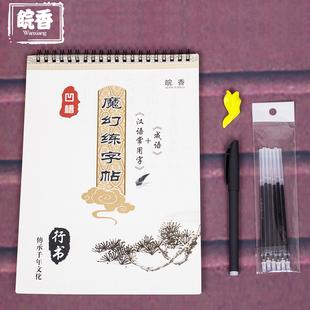 皖香凹槽练字帖成人行书行楷书速成板学生钢笔硬笔字帖男女生神器