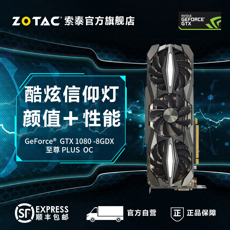 分期免息 索泰 GeForce GTX1080-8GD5X至尊PLUS OC 独立游戏显卡