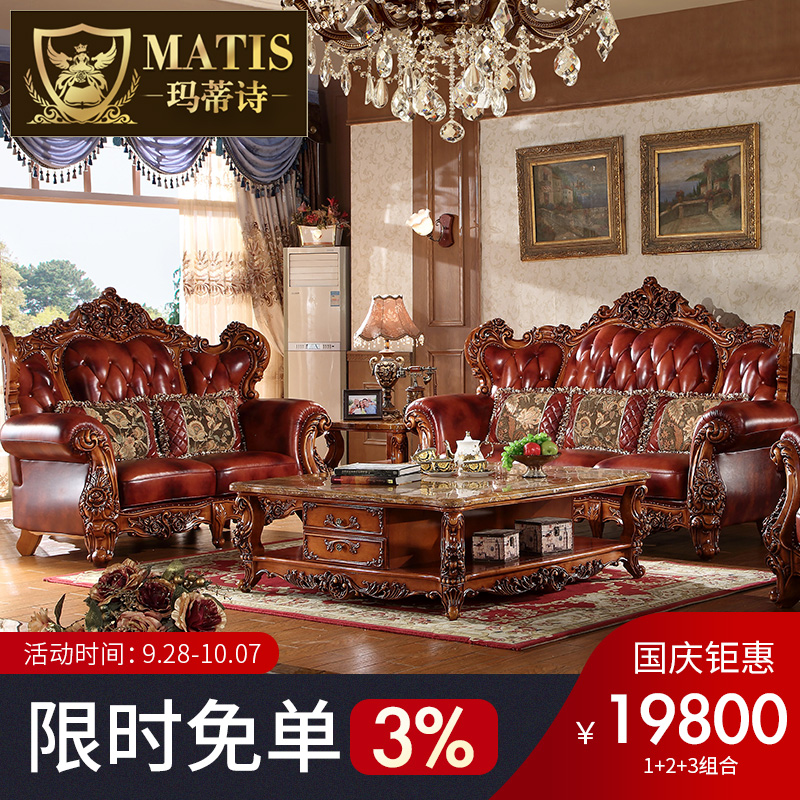 玛蒂诗欧式沙发美式复古真皮沙发小奢华沙发客厅实木沙发组合825