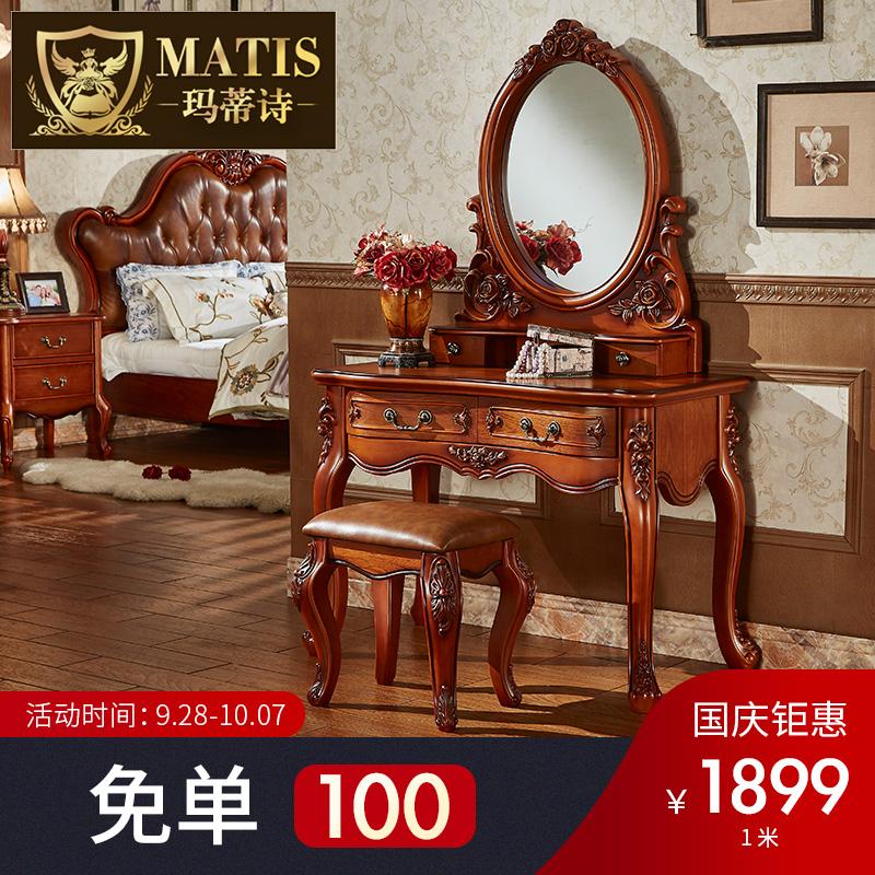玛蒂诗美式梳妆台复古卧室小户型欧式梳妆台实木化妆台组装803