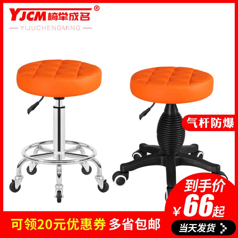 椅举成名美容凳滑轮大工椅旋转升降化妆椅美容椅美容院专用圆凳子