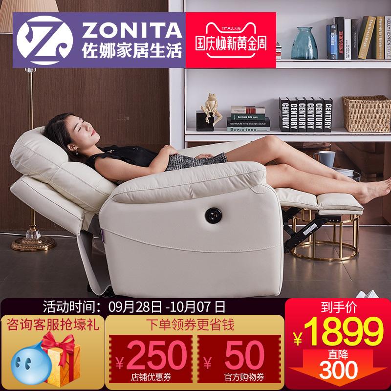 佐娜头等真皮舱沙发 头层牛皮欧式沙发单人电动多功能太空舱躺椅