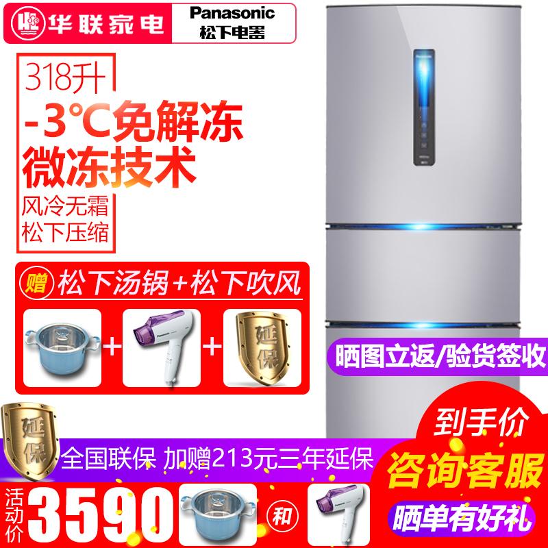 Panasonic-松下 NR-C320WP-S三门变频风冷无霜节能多门大电冰箱