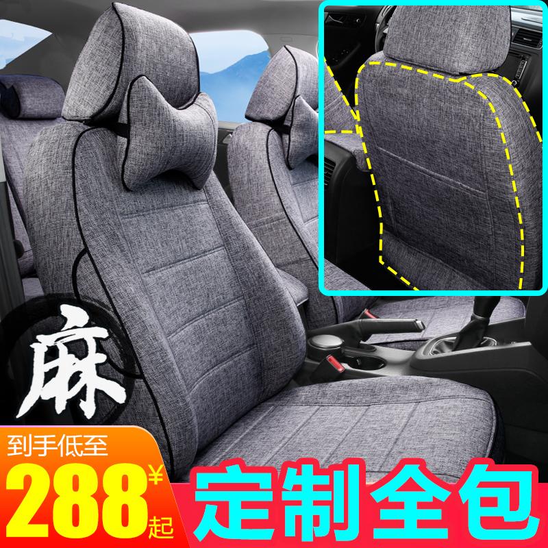 四季通用亚麻全包汽车座套布艺19新20座椅套布座垫朗逸全包围坐垫