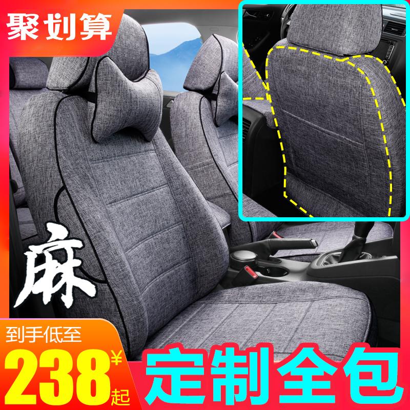 汽车座套全包四季通用亚麻布艺座椅套布座垫夏季新朗逸全包围坐垫