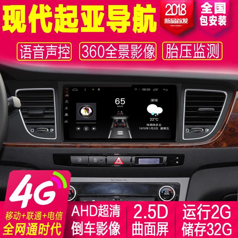 现代领动名图ix3525途胜起亚K3K4K5智跑狮跑导航360全景倒车影像