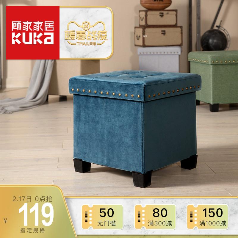 【限量】顾家布艺矮凳可折叠储物收纳凳换鞋凳库存告罄低价秒杀XJ