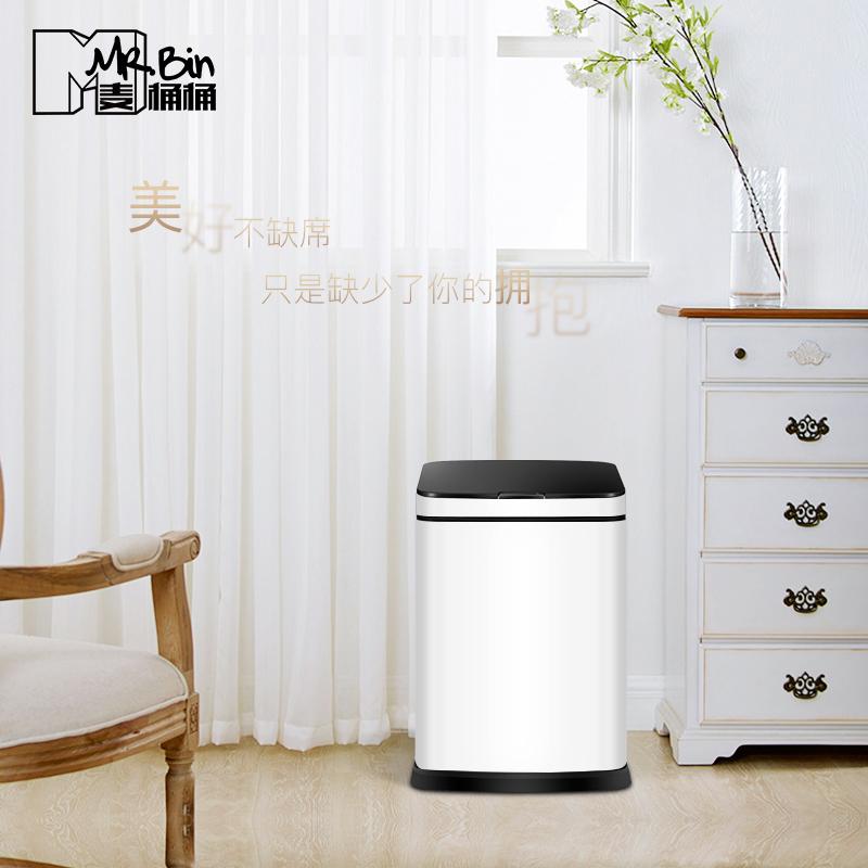 麦桶桶充电式智能垃圾桶感应家用创意电动大号客厅卧室卫生间厨房