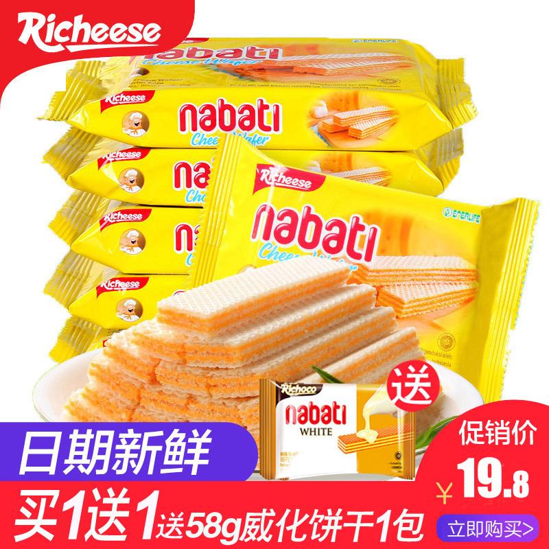 印尼进口丽芝士Richeese威化饼干奶酪味芝士味饼干零食58g*10包