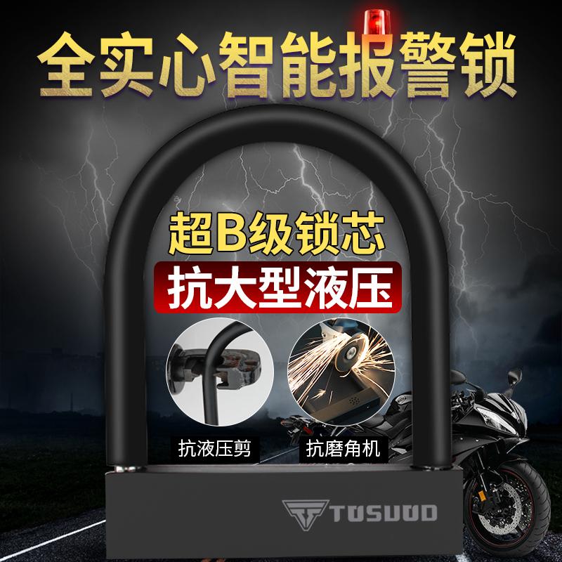 电动车锁防盗锁摩托车U型报警锁单车山地自行车抗液压剪电瓶车锁