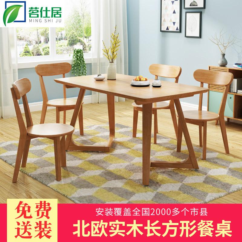 茗仕居北欧实木餐桌长方形家用小户型饭桌日式餐桌椅组合现代简约