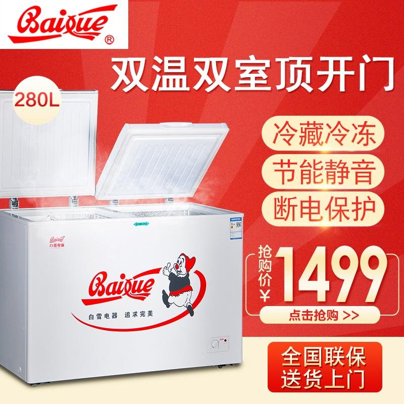 白雪 BDX-280DS家用商用节能静音顶开式冰柜冷冻冷藏双温卧式冷柜