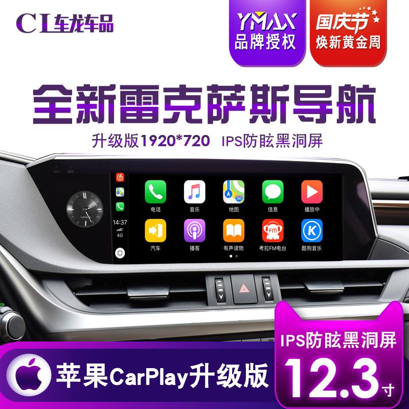 18款雷克萨斯ES-RX200T-RX-ES240-IS-NX300安卓大屏导航carplay