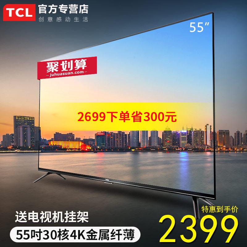 TCL 55V2 55英寸4K金属超薄高清人工智能网络平板液晶电视机60 65