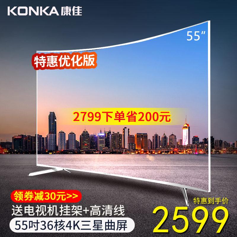 Konka-康佳 B55UC 55吋曲面4K高清智能网络曲屏液晶电视机60 65