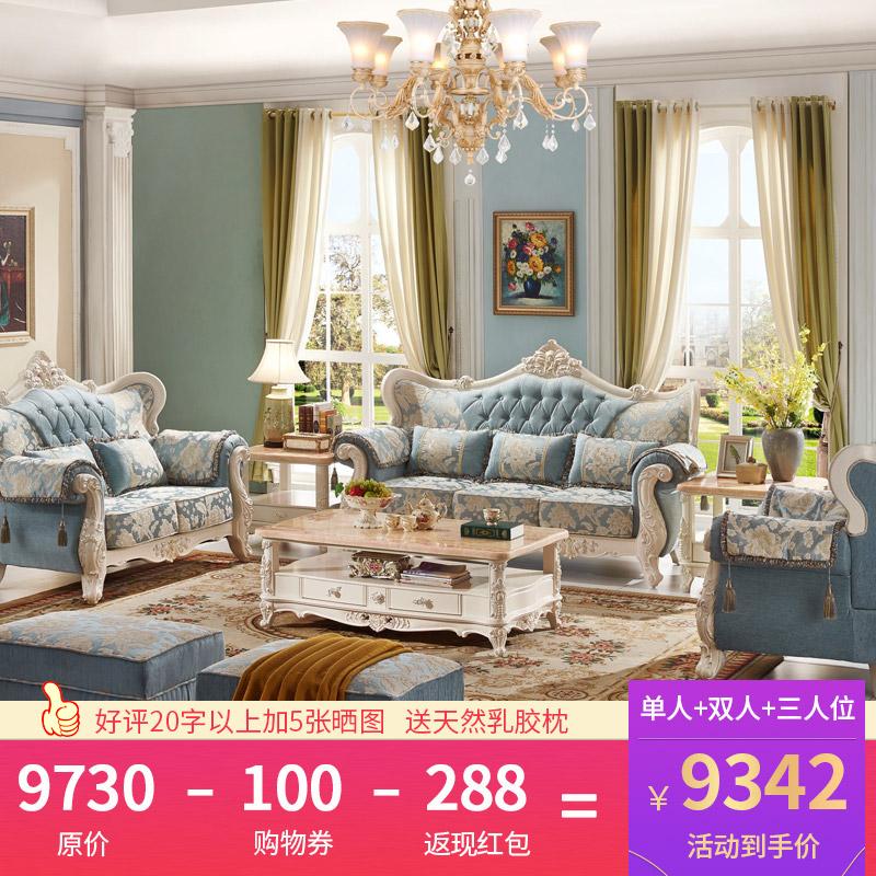 欧式实木沙发布艺组合简欧客厅整装大小户型1+2+3奢华三人位家具