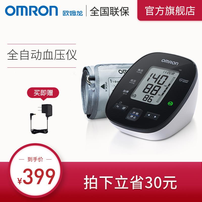 欧姆龙上臂式家用电子血压计U32精准血压测量仪智能APP蓝牙通信