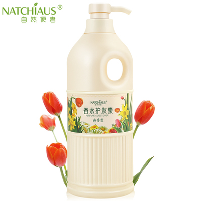 Natural Messenger perfume conditioner female 1000ml repair dry hair soft fragrance lasting authentic