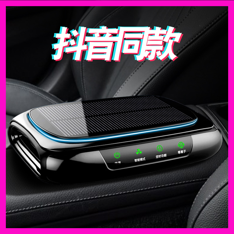 Solar car air purifier car with negative ions to eliminate odor formaldehyde aroma humidifier spray