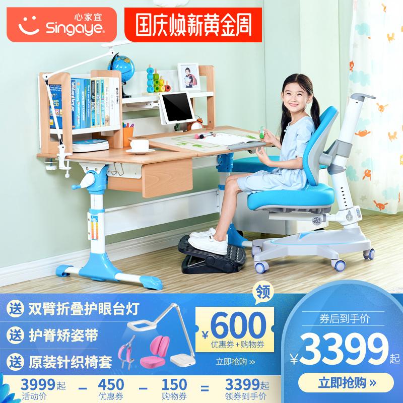 心家宜实木书桌可升降儿童学习桌小学生桌椅套装家用书桌写字桌子