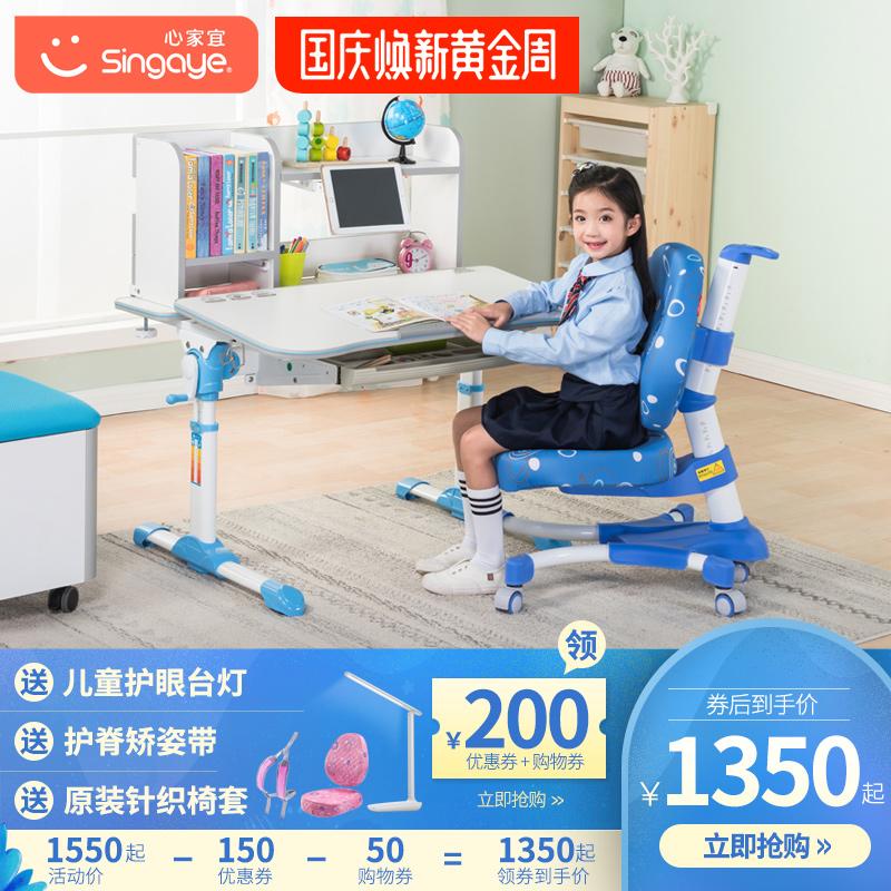 心家宜可升降学习桌椅套装小学生书桌写字台儿童写字桌课桌学习桌