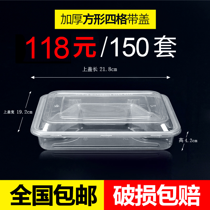 加厚方形四格1000ml一次餐盒外卖打包盒多格快餐便当饭盒150套