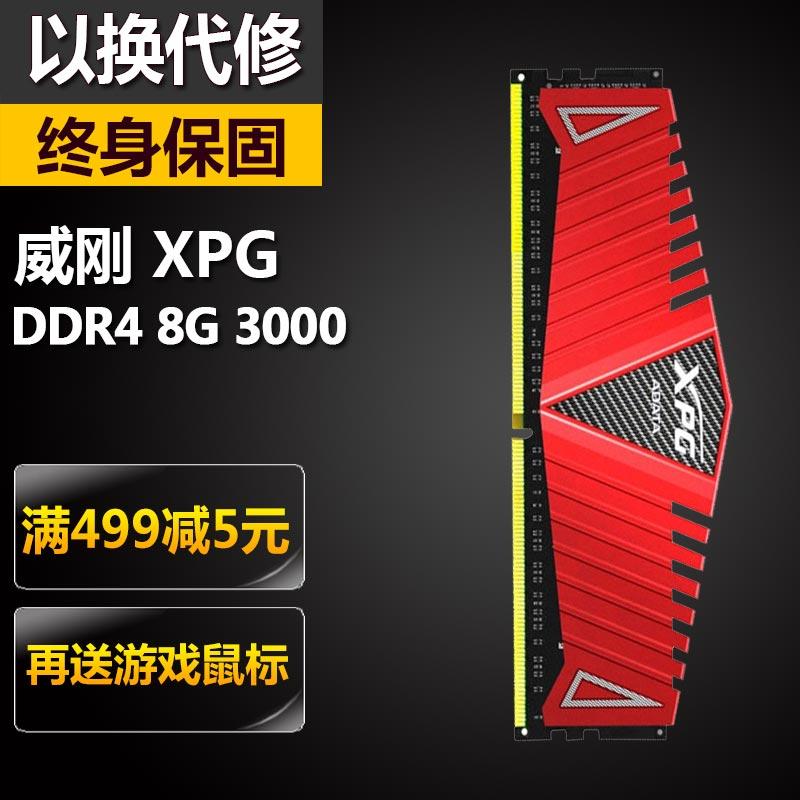 威刚XPG8G单条DDR4 2400台式机内存条游戏威龙四代兼容2666 3000