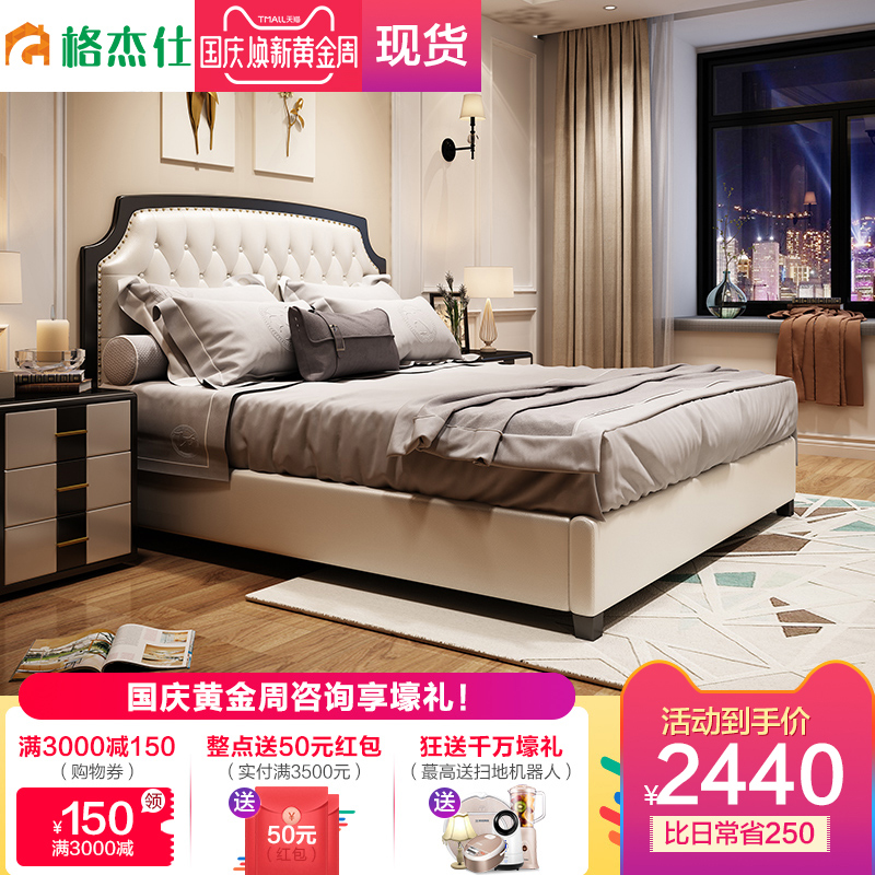 格杰仕真皮床双人床1.8米现代简约主卧婚床榻榻米1.5米美式皮艺床
