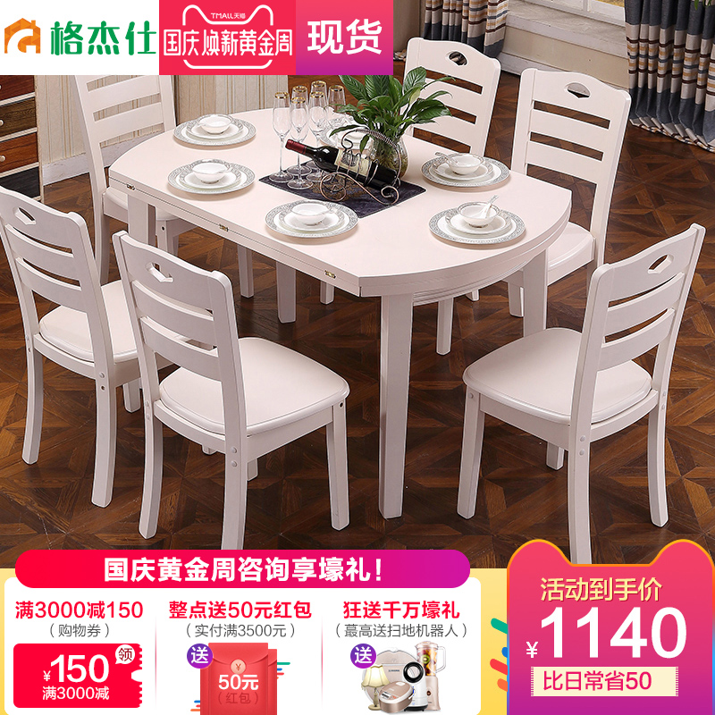 格杰仕餐桌实木饭桌新中式餐桌方形餐桌椅组合家用餐厅桌椅家具
