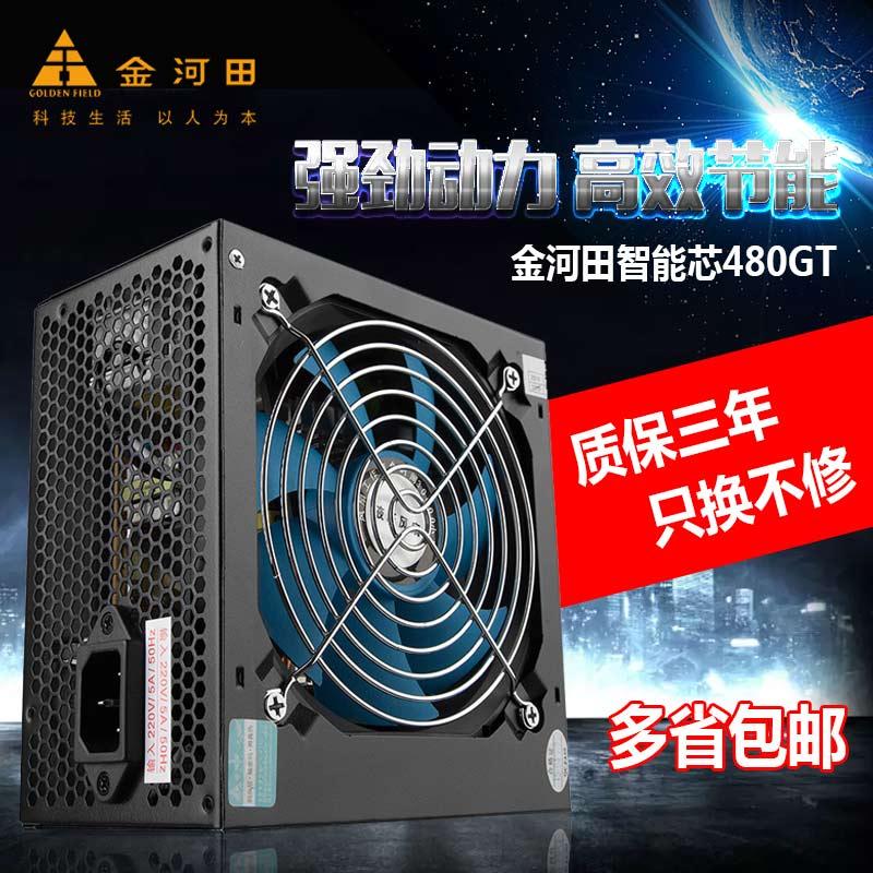 金河田智能芯480GT额定300W台式机标准ATX大机箱游戏电脑电源