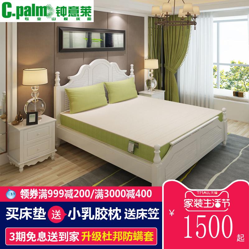 钟意莱山棕床垫天然环保健康1.8m1.5米棕榈床垫经济棕垫绿边床垫