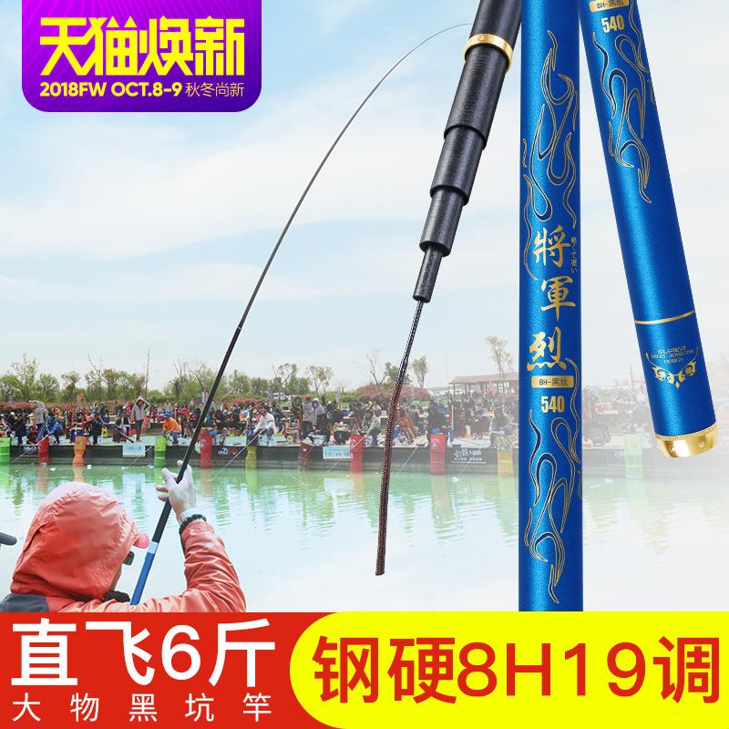猛将2018新款鱼竿手竿碳素鱼杆超轻超硬8H19调台钓竿鲤鱼竿钓鱼竿