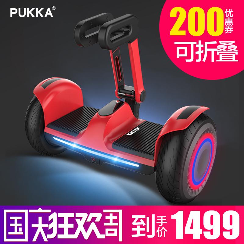 平衡车双轮成人小孩学生遥控感应折叠平稳电动两轮智能平行代步车