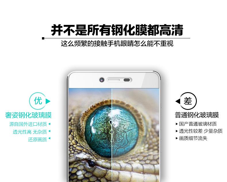奢姿 金立F103钢化膜 金立F103手机膜 F103高清防爆玻璃保护贴膜