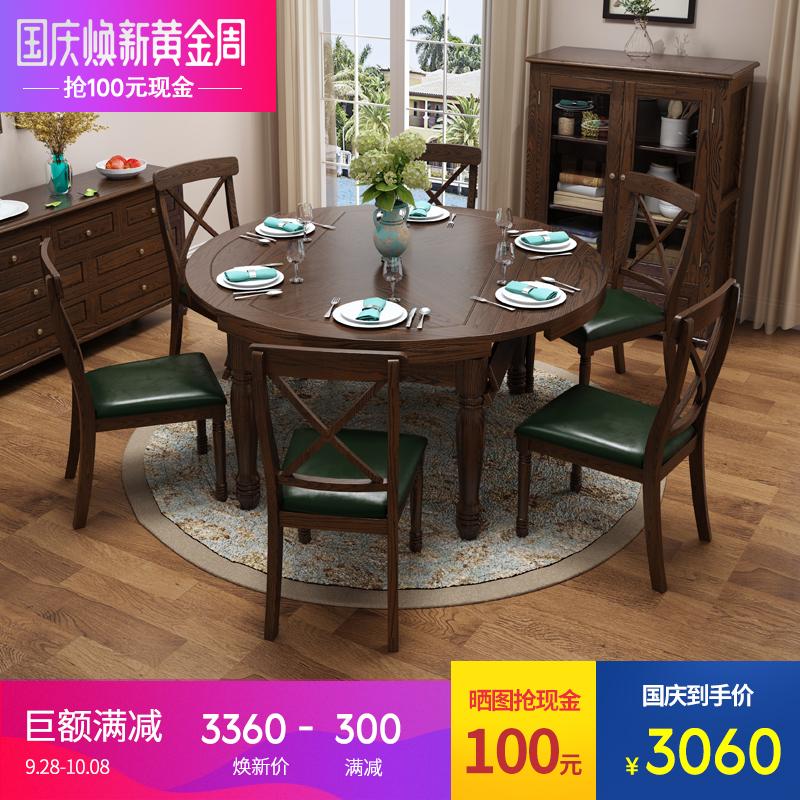 亚斯卡雷美式餐桌 圆美式实木餐桌椅组合乡村复古可折叠餐桌饭桌
