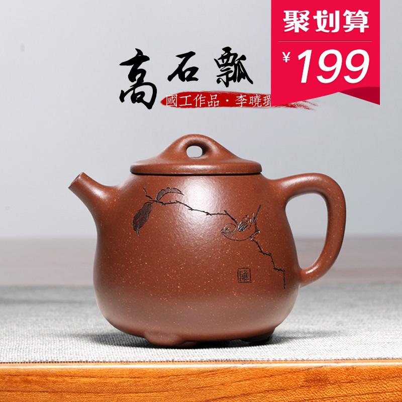 宜兴原矿紫砂壶茶壶 名家李晓璐纯全手工茶具 高石瓢壶