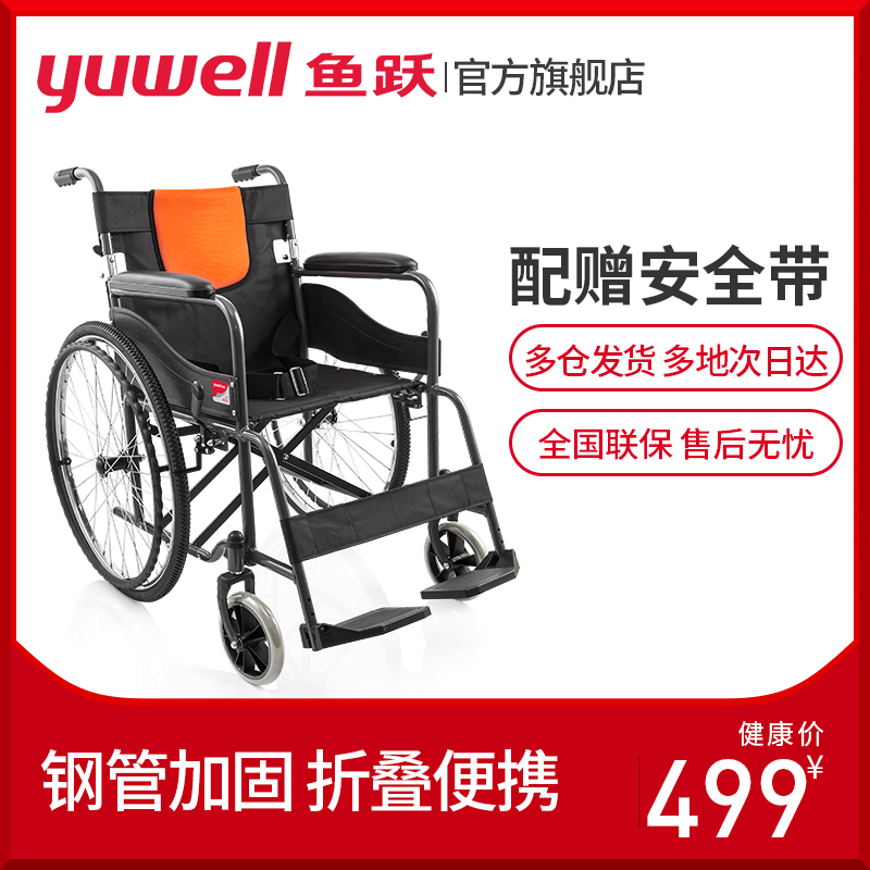 鱼跃轮椅车H050C型手动折叠轻便携带充气后轮老人残疾人代步车