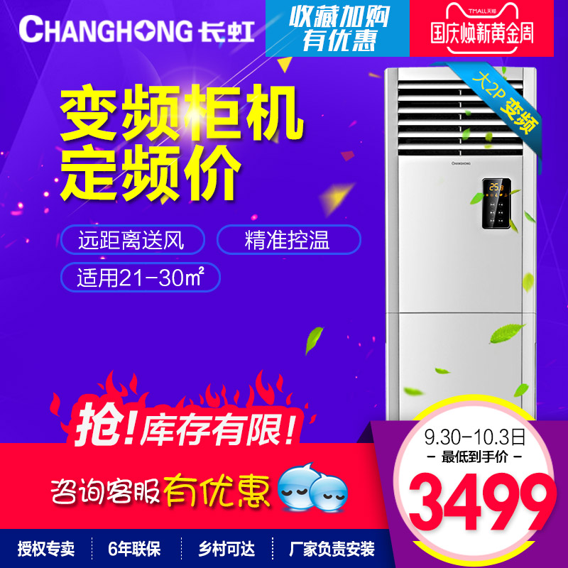 Changhong-长虹 KFR-50LW-ZDHIF(W1-J)+A3两匹变频柜机立式空调