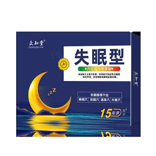 【众知堂】医用安神失眠贴15贴