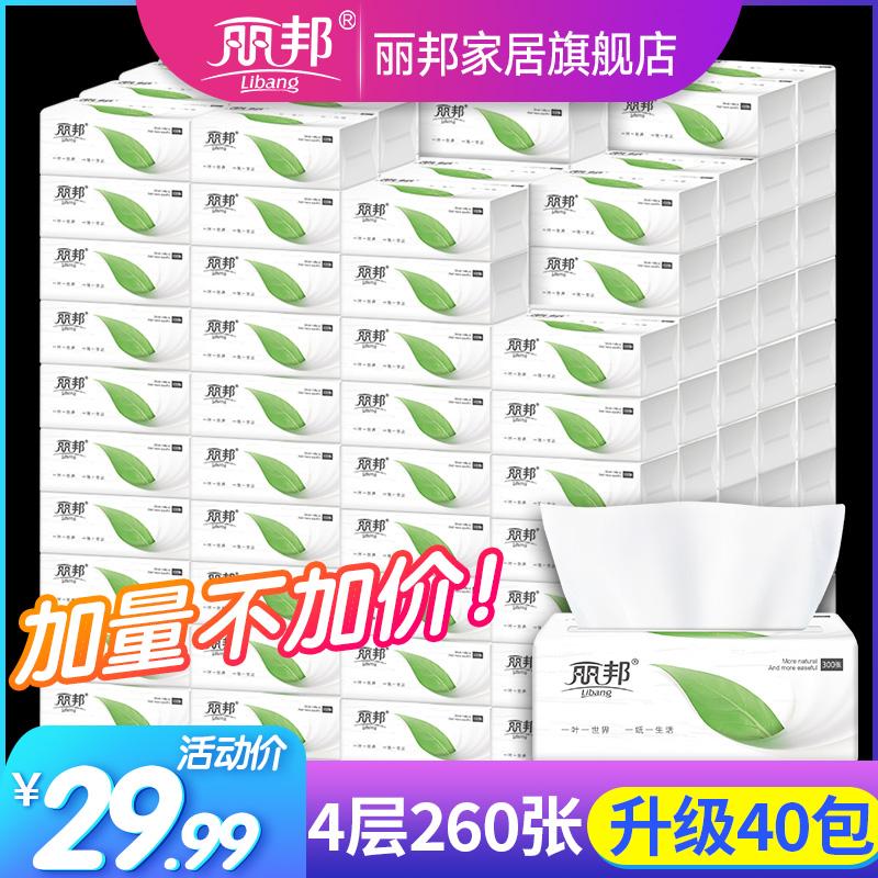 包邮丽邦40包婴儿纸巾抽纸实惠家庭装纸抽餐巾纸擦手面巾纸卫生纸巾