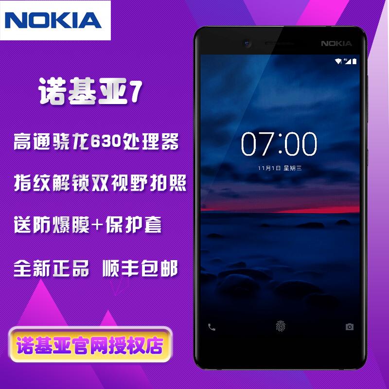 顺丰包邮Nokia-诺基亚 7全网通4G8核智能拍照手机诺基亚